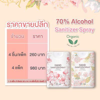 Hand Sanitizer Spray  (สเปรย์แอลกอฮอล์มือ) 20 มล. แพ็ค 4 ชิ้น
