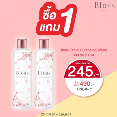 Bloss Facial Cleansing Water 300 ml.