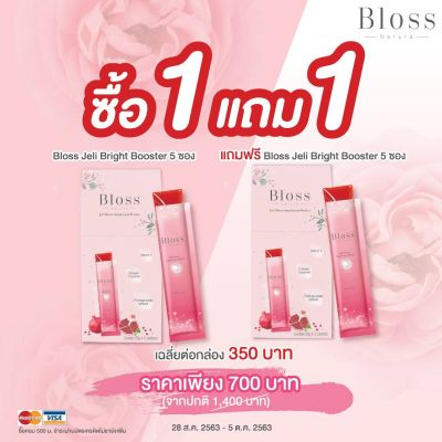 Bloss Jeli Booster ขนาด 5 ซอง