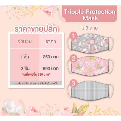 Tripple Protection Mask หน้ากากผ้าสำหรับผู้ใหญ่ (เกรย์)